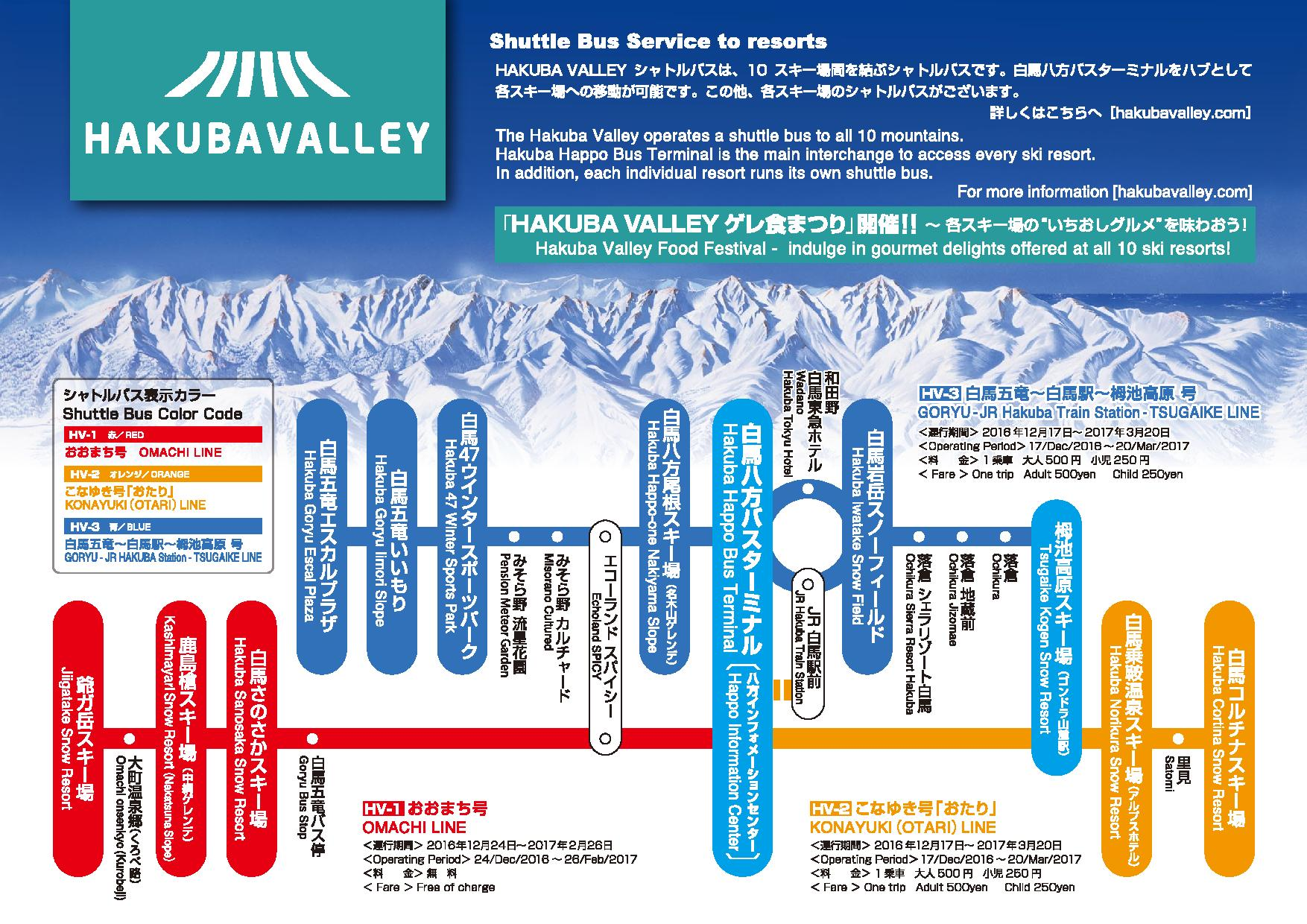 hakuba valley shuttle bus timetable