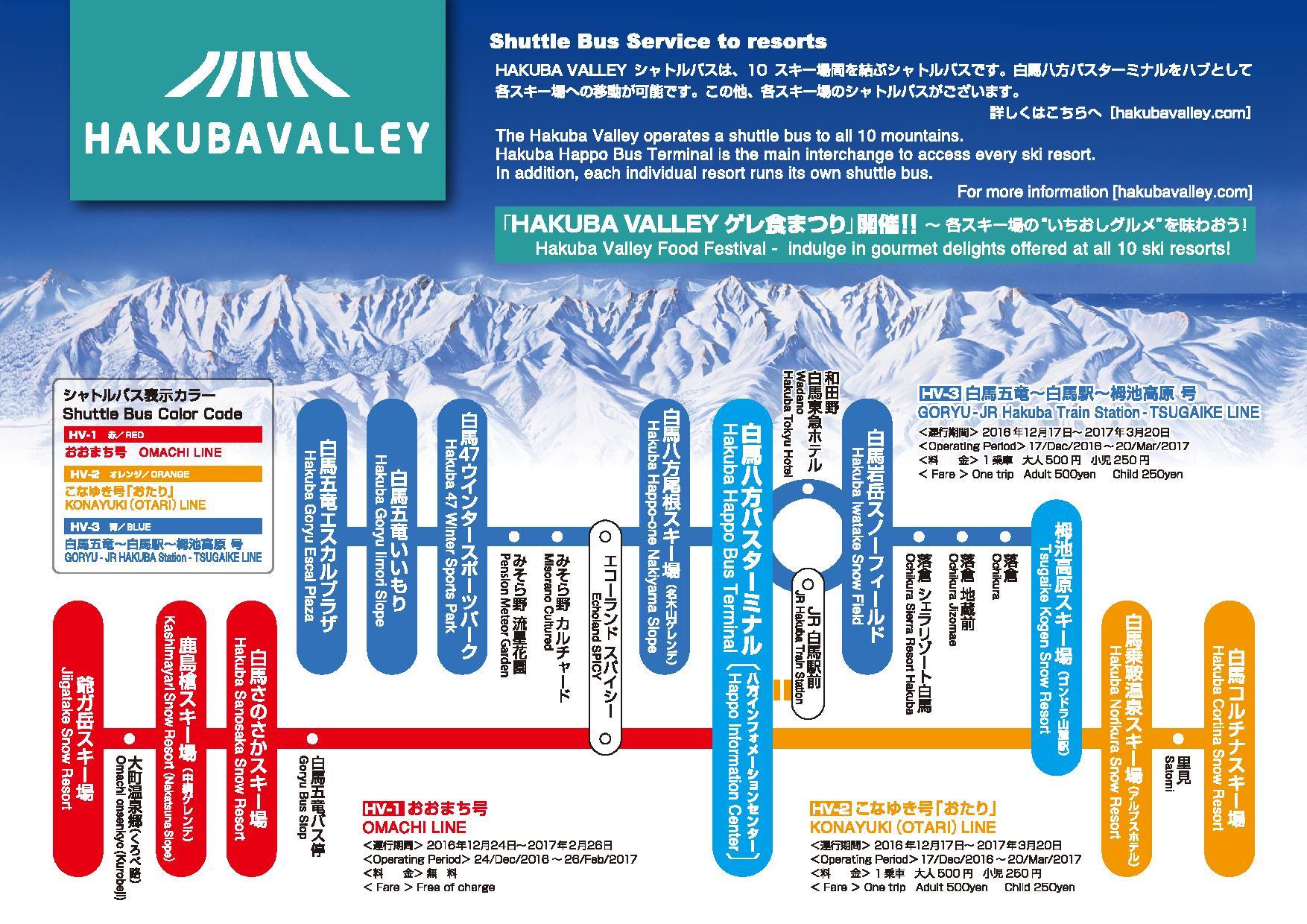 hakuba valley shuttle bus timetable