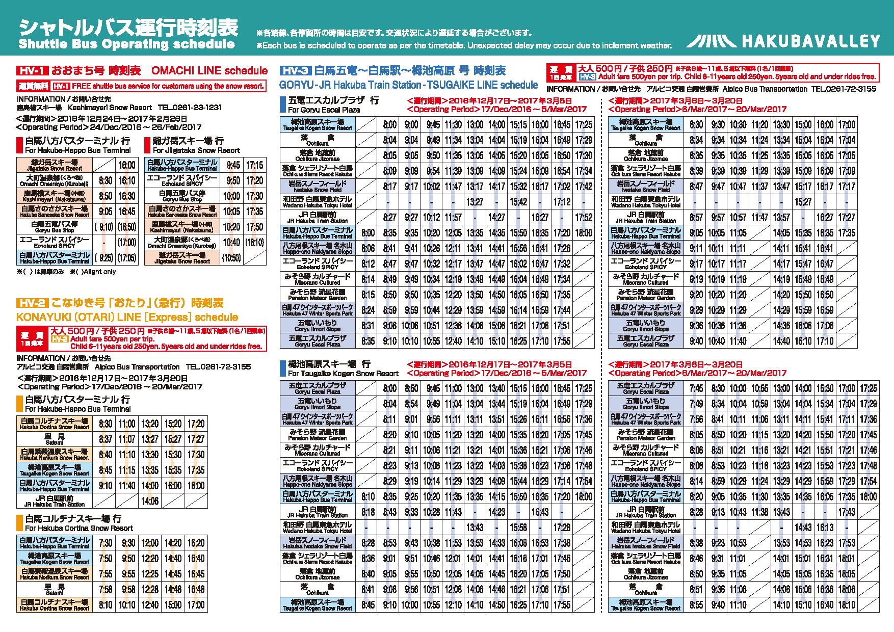 Page 2 of the hakuba valley shuttle bus timetable